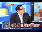 台灣顧問團》唯一太陽?! 蔡英文三任主席 罩門仍在20140526(1/4)