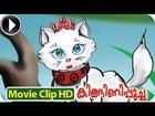 Kinginipoocha  Scene - Kinginipoocha - Malayalam Animation [HD]