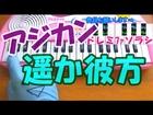 1本指ピアノ【遥か彼方】アジカン(ASIAN KUNG-FU GENERATION) NARUTO -ナルト- OP 簡単ドレミ表示