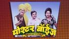 Poshter Boyz - Trailer - Latest Marathi Movie - Dilip Prabhavalkar, Aniket Vishwasrao