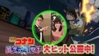 Detective CONAN: Ijigen no Sniper (Dimensional Sniper) [Official promo with Fukushi Sōta and Patrick Harlan #9]