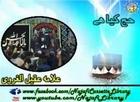 Hajj Kia Hai ? | Allama Aqeel ul Gharvi