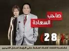 مسلسل صاحب السعادة الحلقة 28 كاملة عادل الامام HD