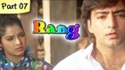 Rang - Part 07/14 - Superhit Romantic Movie - Kamal Sadanah, Divya Bharti, Ayesha Jhulka, Jeetendra