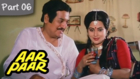Aar Paar - Part 06/11 - Classic Blockbuster Hindi Movie - Mithun Chakraborty, Nutan