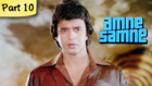 Aamne Samne - Part 10/12 - Super Hit Classic Hindi Movie - Mithun Chakraborty