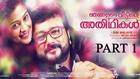Njangalude Veettile Athidhikal (2014) Malayalam Movie Part 1 | Jayaram, Priya Mani