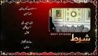 Shart Episode 2 Promo on Urdu 1