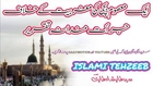 Ak Masoom Bachi Ki Maghrib K Khilaf Jurat Mandana Taqreer