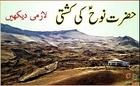 Allah Ki Qudrat:Allah Ki Shan:Merical:Mojza:Allah Ka Karishma(Must Watch)